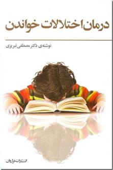 کتاب درمان اختلالات خواندن - روان شناسی کودکان خوانش پریش - خرید کتاب از: www.ashja.com - کتابسرای اشجع