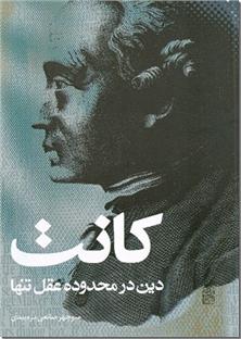 کتاب دین در محدوده عقل تنها - انقلاب کپرنیکی کانت - خرید کتاب از: www.ashja.com - کتابسرای اشجع
