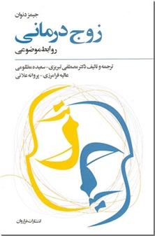 کتاب زوج درمانی روابط موضوعی - روان درمانی در روابط زناشویی - خرید کتاب از: www.ashja.com - کتابسرای اشجع