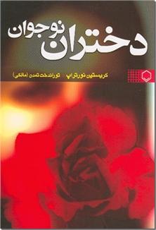 کتاب دختران نوجوان -  - خرید کتاب از: www.ashja.com - کتابسرای اشجع