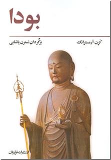کتاب بودا - زندگی بودا از زمان ترک خان و مان - خرید کتاب از: www.ashja.com - کتابسرای اشجع