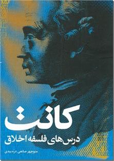 کتاب درس های فلسفه اخلاق - فلسفه کانت - خرید کتاب از: www.ashja.com - کتابسرای اشجع