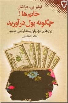 کتاب خانم ها چگونه پول درآورید - زن های مهربان پولدار نمی شوند - خرید کتاب از: www.ashja.com - کتابسرای اشجع