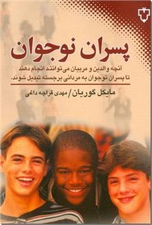 کتاب پسران نوجوان - چگونه می توان پسران نوجوان را به مردانی برجسته تبدیل کرد - خرید کتاب از: www.ashja.com - کتابسرای اشجع