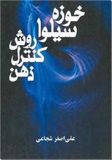 کتاب روش کنترل ذهن سیلوا - تکنیک های شفابخشی خود و دیگران - خرید کتاب از: www.ashja.com - کتابسرای اشجع