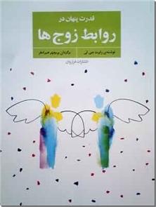 کتاب قدرت پنهان در روابط زوج ها - زبان رازگونه صمیمیت - خرید کتاب از: www.ashja.com - کتابسرای اشجع