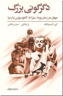 کتاب دگرگونی بزرگ - جهان در زمان بودا، سقراط، کنفوسیوس و ارمیا - خرید کتاب از: www.ashja.com - کتابسرای اشجع