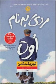 کتاب مردی به نام اوه - ادبیات داستانی - رمان - خرید کتاب از: www.ashja.com - کتابسرای اشجع