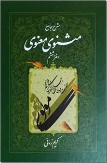 کتاب شرح مثنوی معنوی 6 - کریم زمانی - شرح جامع مثنوی معنوی کریم زمانی - خرید کتاب از: www.ashja.com - کتابسرای اشجع