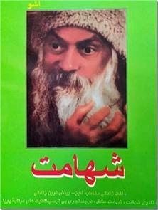 کتاب شهامت - اوشو - لذت زندگی مخاطره آمیز - خرید کتاب از: www.ashja.com - کتابسرای اشجع