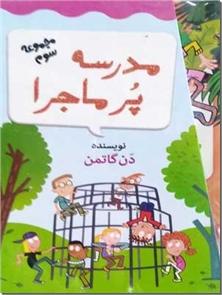 کتاب مدرسه پرماجرا 3 - قابدار - مجموعه داستان های مدرسه پرماجرا - خرید کتاب از: www.ashja.com - کتابسرای اشجع