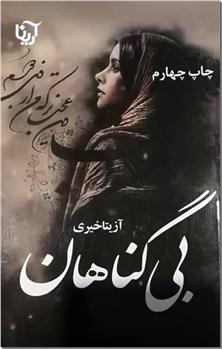 کتاب بی گناهان - ادبیات داستانی - رمان - خرید کتاب از: www.ashja.com - کتابسرای اشجع