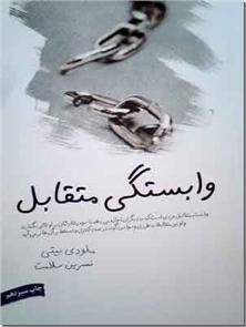 کتاب وابستگی متقابل ملودی بیتی - وابستگی عاطفی - خرید کتاب از: www.ashja.com - کتابسرای اشجع