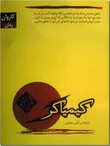 کتاب کیمیاگر - رمان - آرش حجازی - خرید کتاب از: www.ashja.com - کتابسرای اشجع