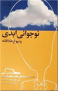 کتاب نوجوانی ابدی و نبوغ خلاقانه - تفسیر روانشناختی کتاب شازده کوچولو - خرید کتاب از: www.ashja.com - کتابسرای اشجع