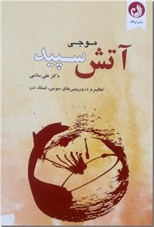 کتاب ترس را احساس کن اما کارت را انجام بده - چگونه خود را از ترس های زندگی رهایی بخشیم - خرید کتاب از: www.ashja.com - کتابسرای اشجع