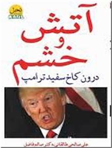 کتاب آتش و خشم - دورن کاخ سفید ترامپ - خرید کتاب از: www.ashja.com - کتابسرای اشجع