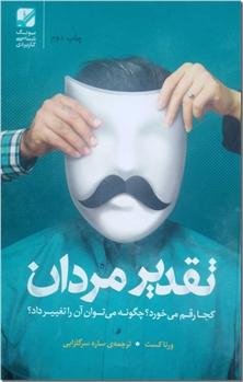 کتاب تقدیر مردان - کجا رقم می خورد - خرید کتاب از: www.ashja.com - کتابسرای اشجع
