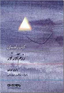 کتاب کتاب سخنگو راهنمای رزم آور نور - کتاب صوتی - خرید کتاب از: www.ashja.com - کتابسرای اشجع