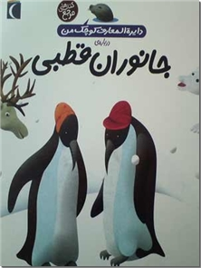 کتاب دایره المعارف کوچک من جانوران قطبی - حیوانات قطبی - خرید کتاب از: www.ashja.com - کتابسرای اشجع