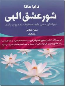 کتاب شور عشق الهی دو جلدی - نورافکن ذهن باید معطوف به درون باشد - خرید کتاب از: www.ashja.com - کتابسرای اشجع