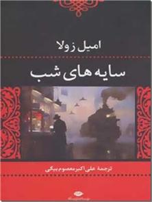 کتاب سایه های شب - امیل زولا - رمان - خرید کتاب از: www.ashja.com - کتابسرای اشجع