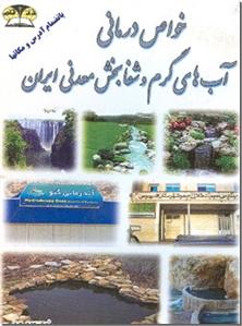 کتاب خواص درمانی آب های گرم و شفابخش معدنی ایران - جیبی - به انضمام آدرس و مکان آن ها - خرید کتاب از: www.ashja.com - کتابسرای اشجع