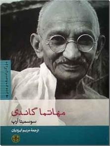 کتاب مهاتما گاندی - رهبر جنبش استقلال طلبانه هندوستان - خرید کتاب از: www.ashja.com - کتابسرای اشجع