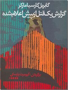 کتاب گزارش یک قتل از پیش اعلام شده - اثری معروف از مارکز - خرید کتاب از: www.ashja.com - کتابسرای اشجع