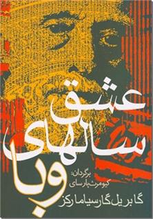 کتاب عشق سال های وبا - رمانی از مارکز - خرید کتاب از: www.ashja.com - کتابسرای اشجع