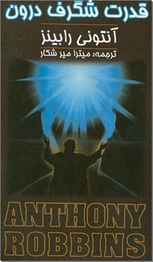 کتاب قدرت شگرف درون - روان شناسی - خرید کتاب از: www.ashja.com - کتابسرای اشجع