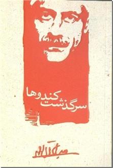 کتاب سرگذشت کندوها - شاهکاری از جلال آل احمد - خرید کتاب از: www.ashja.com - کتابسرای اشجع