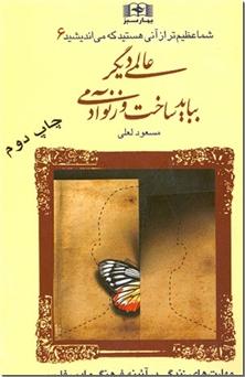 کتاب شما عظیم تر از آنی هستید که می اندیشید 6 - عالمی دیگر بباید ساخت وز نو آدمی - خرید کتاب از: www.ashja.com - کتابسرای اشجع