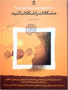کتاب شما عظیم تر از آنی هستید که می اندیشید 3 - مشکلات را شکلات کنید - خرید کتاب از: www.ashja.com - کتابسرای اشجع