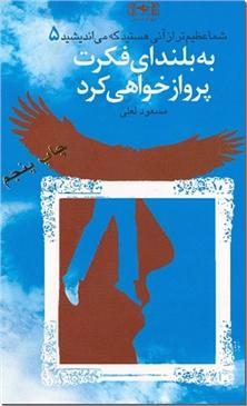کتاب شما عظیم تر از آنی هستید که می اندیشید 5 - به بلندای فکرت پرواز خواهی کرد - خرید کتاب از: www.ashja.com - کتابسرای اشجع