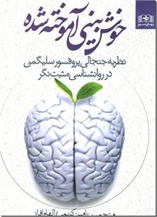 کتاب خوش بینی آموخته شده -  - خرید کتاب از: www.ashja.com - کتابسرای اشجع