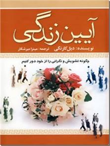 کتاب آیین زندگی - روانشناسی موفقیت - خرید کتاب از: www.ashja.com - کتابسرای اشجع