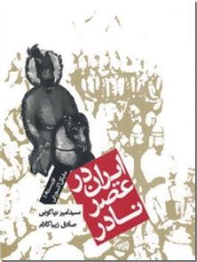 کتاب ایران در عصر نادر - تاریخ ایران - زندگی نادرشاه افشار - خرید کتاب از: www.ashja.com - کتابسرای اشجع