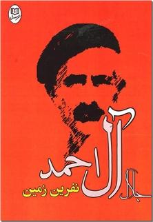 کتاب نفرین زمین - داستانی از جلال آل احمد - خرید کتاب از: www.ashja.com - کتابسرای اشجع