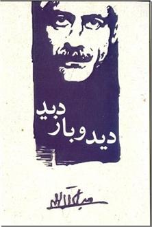 کتاب دید و بازدید - مجموعه داستان کوتاه - خرید کتاب از: www.ashja.com - کتابسرای اشجع
