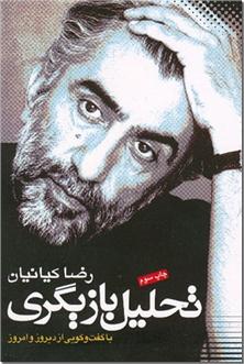 کتاب تحلیل بازیگری - رضا کیانیان - خرید کتاب از: www.ashja.com - کتابسرای اشجع