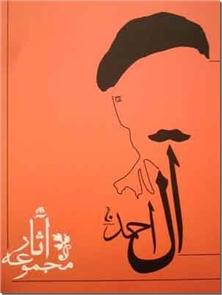 کتاب مجموعه آثار جلال آل آحمد - مجموعه ده جلدی - خرید کتاب از: www.ashja.com - کتابسرای اشجع