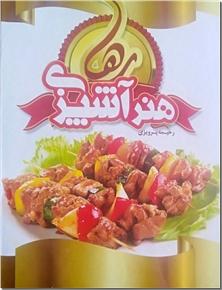 کتاب هنر آشپزی رها - کتاب آشپزی رحیمه پرویزی - خرید کتاب از: www.ashja.com - کتابسرای اشجع