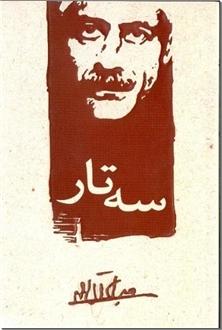 کتاب سه تار - مجموعه داستان کوتاه - خرید کتاب از: www.ashja.com - کتابسرای اشجع