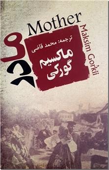 کتاب مادر - ادبیات داستانی - خرید کتاب از: www.ashja.com - کتابسرای اشجع
