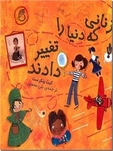 کتاب زنانی که دنیا را تغییر دادند - داستان زنان سرنوشت ساز دنیا - خرید کتاب از: www.ashja.com - کتابسرای اشجع