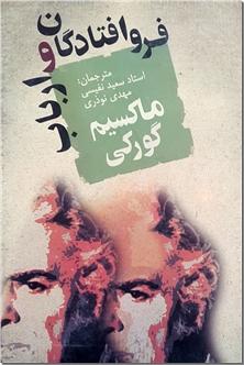 کتاب فروافتادگان و ارباب - ادبیات داستانی - خرید کتاب از: www.ashja.com - کتابسرای اشجع