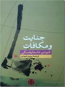 کتاب جنایت و مکافات - رمانی از داستایوفسکی - خرید کتاب از: www.ashja.com - کتابسرای اشجع