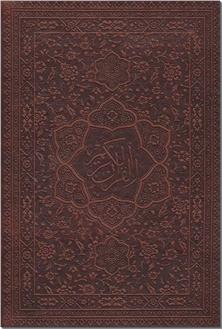 کتاب قرآن کریم - قابدار نفیس - خرید کتاب از: www.ashja.com - کتابسرای اشجع