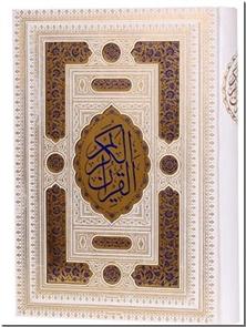 کتاب قرآن کریم سفید نفیس رحلی لیزری - قرآن عروس قابدار، لبه طلایی، چهاررنگ - خرید کتاب از: www.ashja.com - کتابسرای اشجع
